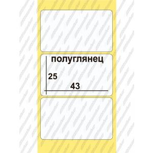 Этикетки полуглянцевые  43х25 мм, 1000 шт/рул, втулка  40