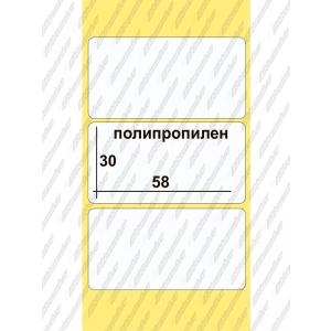 Этикетки полуглянцевые  58х30 мм, 900 шт/рул, втулка  40